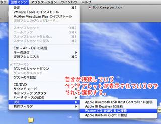 ペンタブレット-USBの認識