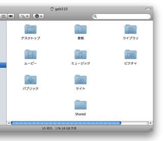 Mac ホームフォルダ