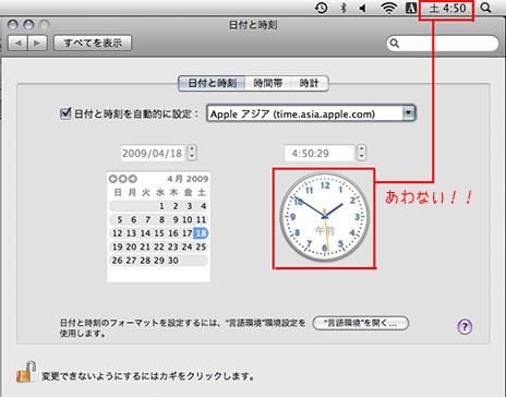 日付と時刻の設定がずれる図